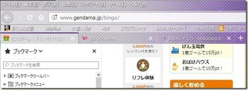 Firefox_Quantum_V65.0.1_画像01