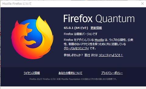 Firefox Quantum V65でタブを下にする方法。