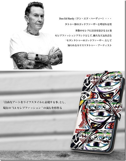 手帳型デザインケース_エドハーディー2_画像01