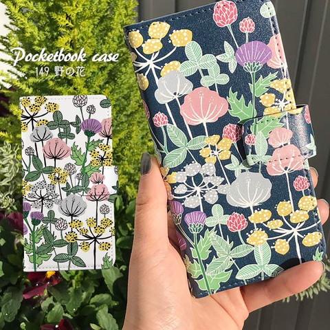 手帳型デザインスマホケース[野の花]のご紹介!