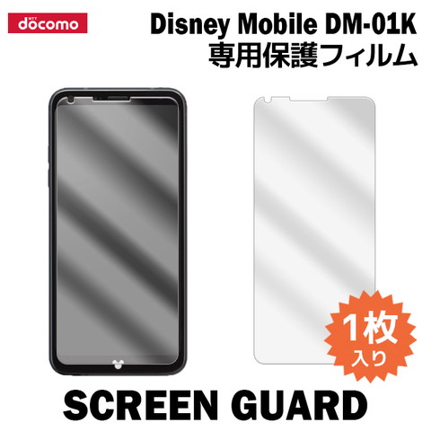 Disney Mobile on docomo DM-01K用液晶保護フィルムを紹介します。