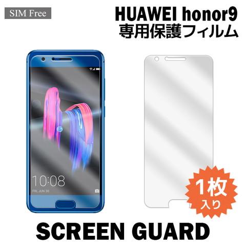 HUAWEI honor 9用液晶保護フィルムを紹介します。