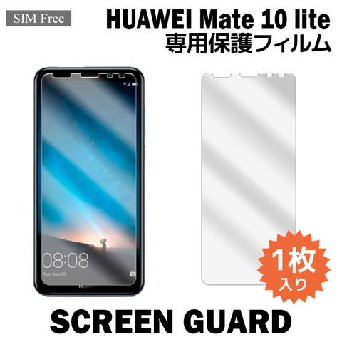 HUAWEI Mate 10 lite用液晶保護フィルムを紹介します。