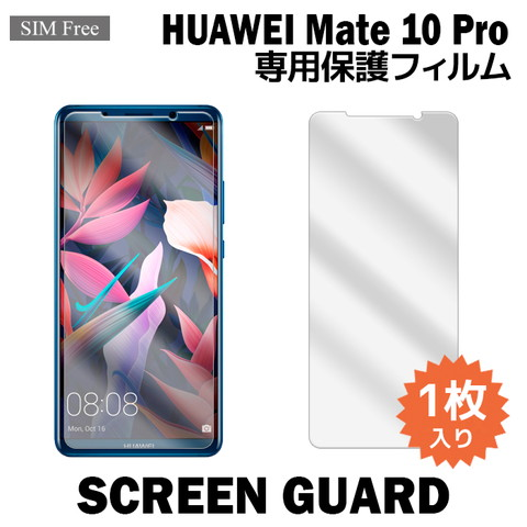 HUAWEI Mate 10 pro用液晶保護フィルムを紹介します。