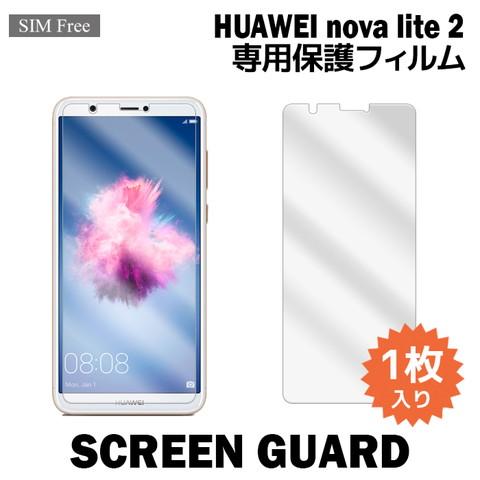 HUAWEI nova lite 2用液晶保護フィルムを紹介します。