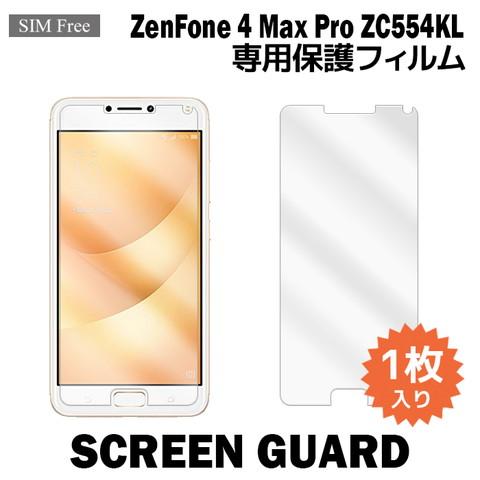 Zenfone 4 Max Pro ZC554KL用液晶保護フィルムを紹介します。