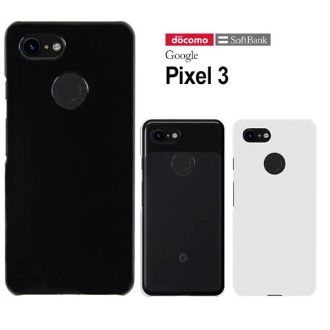 ノーマルハードケース 「Pixel 3」を紹介します。