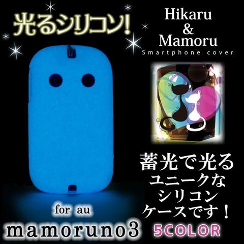 mamorino3(マモリーノスリー)用光るシリコンケースを紹介します。
