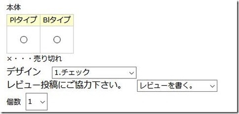 PloomTech_myblu_ケース_画像01