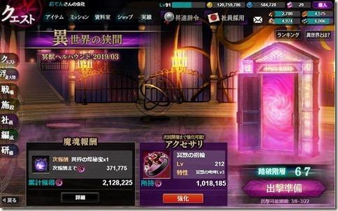 かんぱに☆ガールズ_異世界の魔物「冥獣ヘルハウンド」_画像03