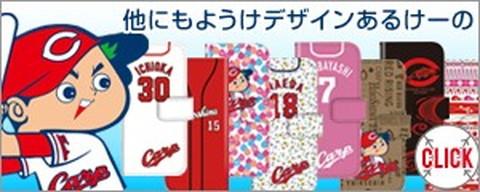 広島カープバナー