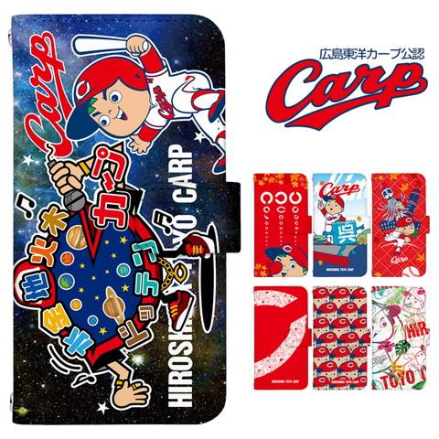 手帳型デザインスマホケース「広島東洋カープ カープ坊や 02」を紹介します!