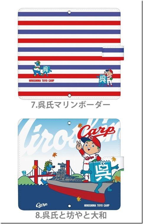 手帳型デザインケース_カープ坊や02_画像05