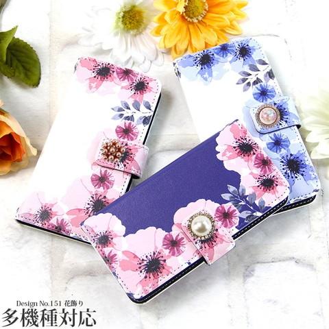 デコ付手帳型デザインスマホケース[花飾]のご紹介!