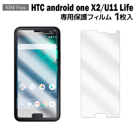 Y!mobile Android One X2/HTC U11 Life用液晶保護フィルムを紹介します。