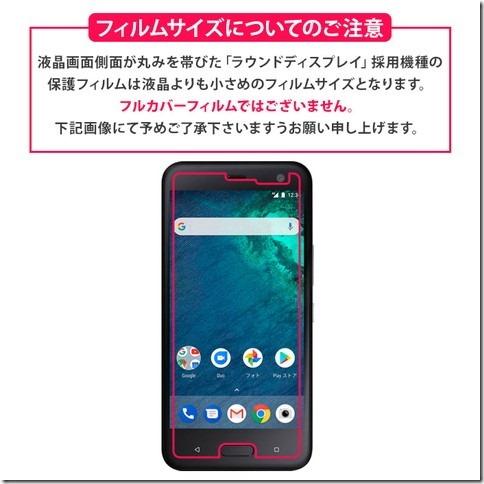 液晶保護フィルム_Android One X2_画像01