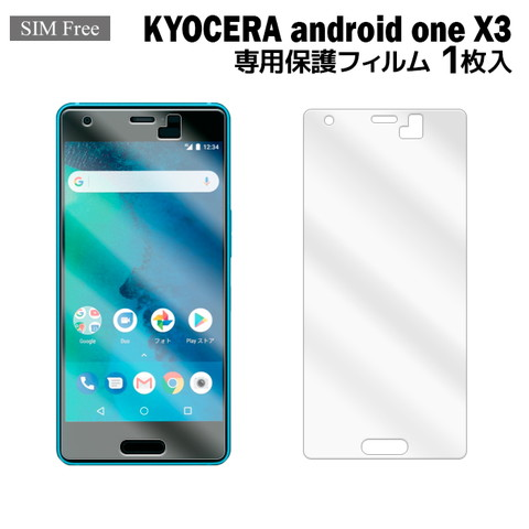 Y!mobile Android One X3用液晶保護フィルムを紹介します。
