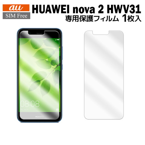 au HUAWEI nova 2 HWV31/HUAWEI nova 2用液晶保護フィルムを紹介します。