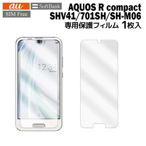 AQUOS R compact SHV41/701SH/SH-M06用液晶保護フィルムを紹介します。