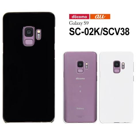 「docomo Galaxy S9 SC-02K/au Galaxy S9 SCV38」用ノーマルハードケースを紹介します。