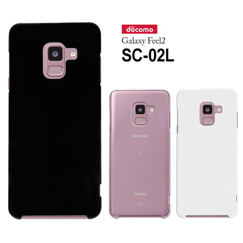 「docomo Galaxy Feel2 SC-02L」用ノーマルハードケースを紹介します。