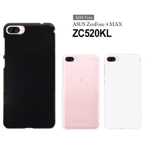 「ASUS ZenFone 4 Max ZC520KL」用ノーマルハードケースを紹介します。