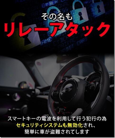 リーレーアタック防止キーケース_画像01