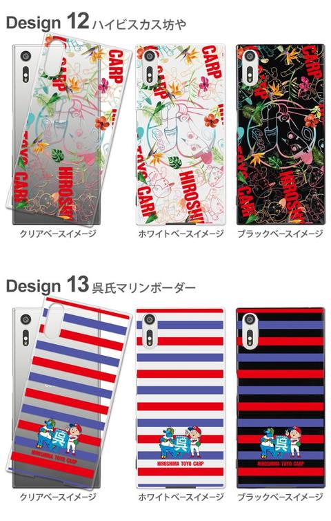 スマホケース「デザインハードケース 広島カープ」に新しいデザインが追加されました。