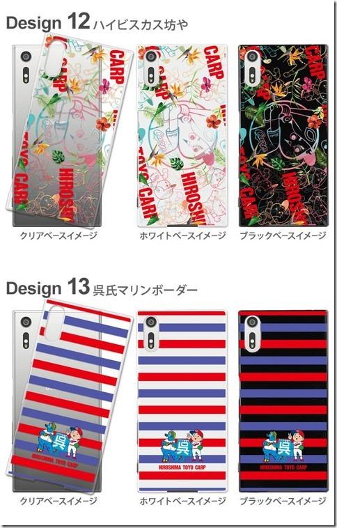 デザインハードケース_広島カープ-Newデザイン_画像01
