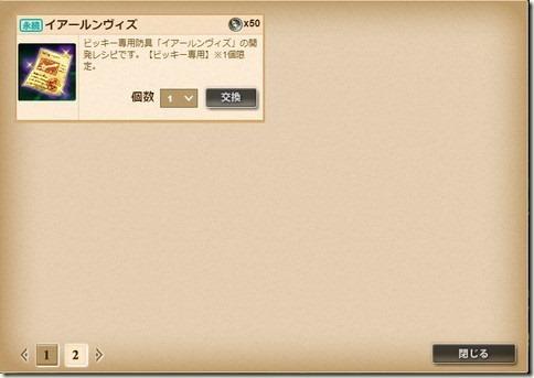 かんぱに☆ガールズ_ミステリオ大紀行 エルデの森_画像04