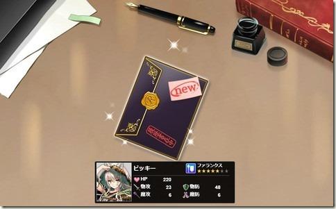 かんぱに☆ガールズ_★5社員_ビッキー_画像02