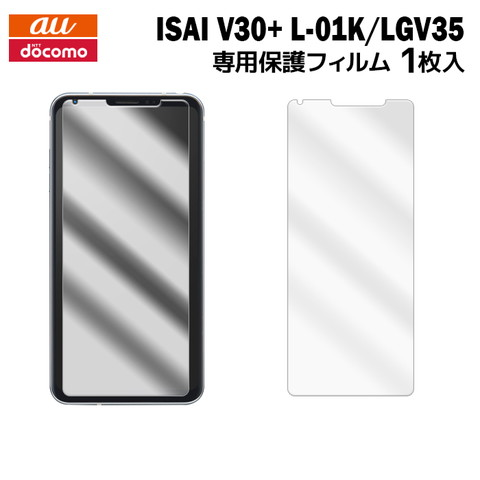 docomo V30+ L-01K/au isai V30+ LGV35用液晶保護フィルムを紹介します。