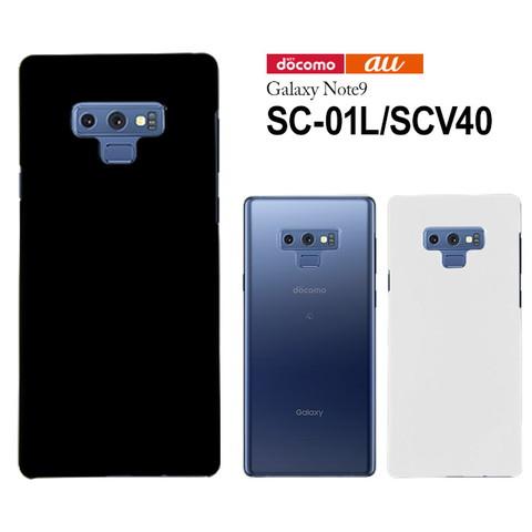 「Galaxy Note9 SC-01L/SCV40」用ノーマルハードケースを紹介します。