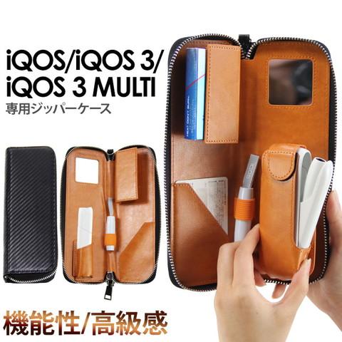 アイコス 3(IQOS 3)ケースを紹介します。