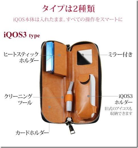IQOS3ケース_画像02