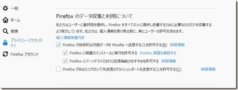 FireFox_アドオン無効_画像02