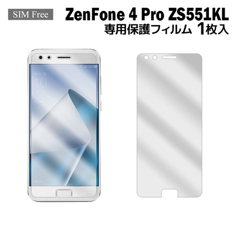 ZenFone 4 Pro ZS551KL用液晶保護フィルムを紹介します。