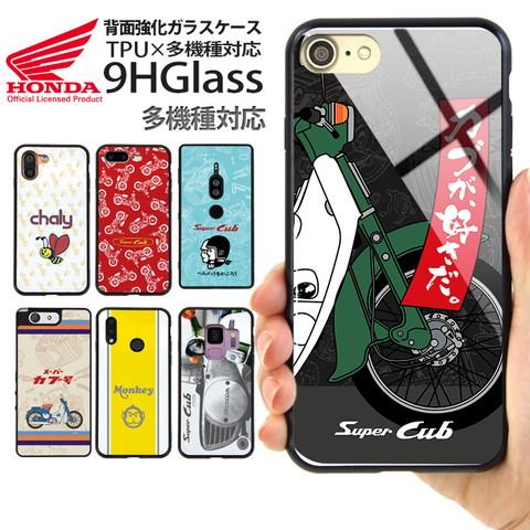 ガラスハイブリッドスマホケース「ガラスハイブリッドケース Honda 01」のご紹介!