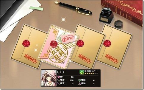 かんぱに☆ガールズ_よめぱに☆夢見るモニクと6月の花嫁_ヒナノ_画像01