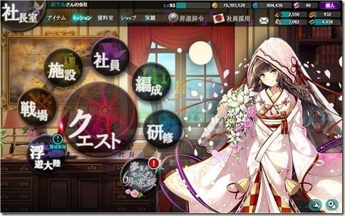 かんぱに☆ガールズ_よめぱに☆夢見るモニクと6月の花嫁_ヒナノ_画像06
