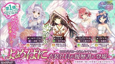 『かんぱに☆ガールズ』5月31日にアップデート