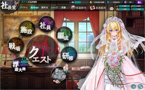 『かんぱに☆ガールズ』よめぱに衣装社員「モニク」をゲット、フル覚醒完了、花嫁・ジュノンルーラ完了。