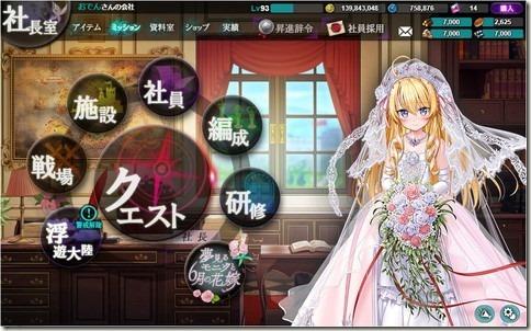 かんぱに☆ガールズ_よめぱに☆夢見るモニクと6月の花嫁_モニク_画像16
