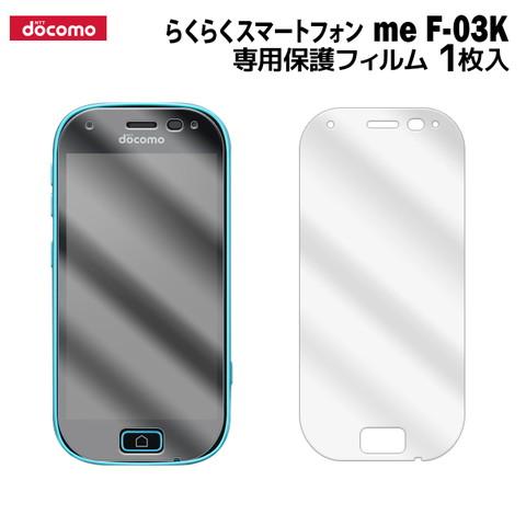docomo らくらくスマートフォン me F-03K用液晶保護フィルムを紹介します。