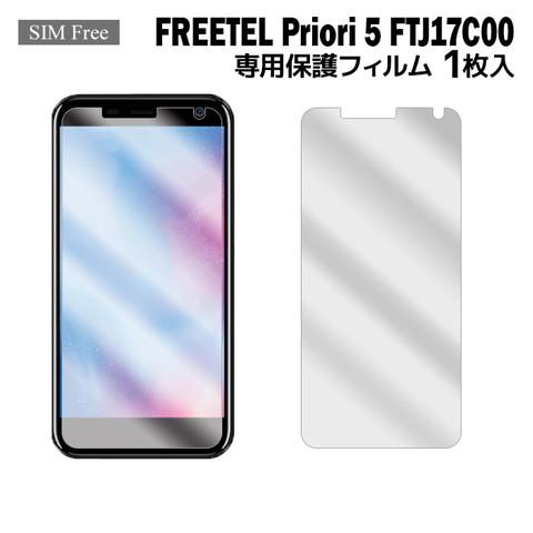 FREETEL FTJ17C00-Priori5用液晶保護フィルムを紹介します。