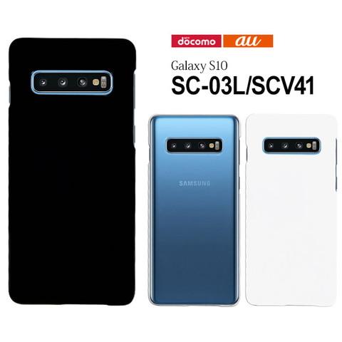 「Galaxy S10 SC-03L SCV41」ハードケースを紹介します。