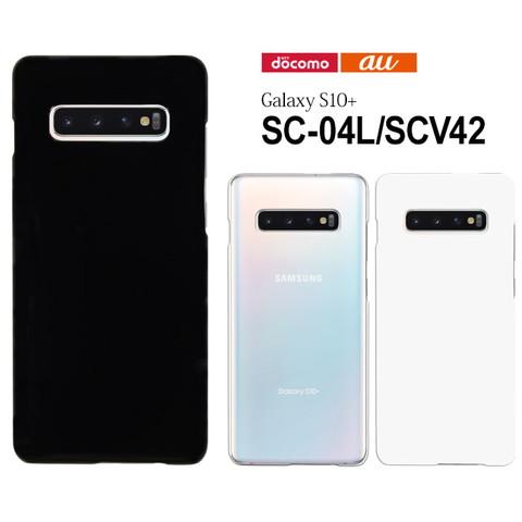 「Galaxy S10+ SC-04L SCV42」ハードケースを紹介します。