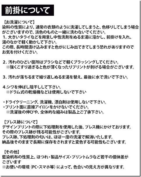HONDA_帆前掛け_画像06