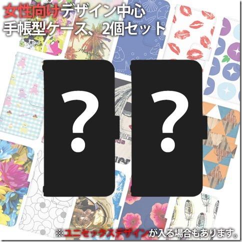 手帳型デザインケース_アウトレット_画像01