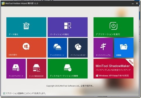 MiniTool_Partition_Wizard_画像03